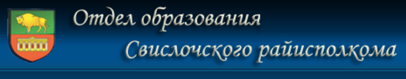 Отдел образования Свислочского райисполкома