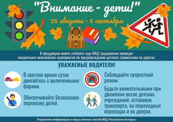 """АКЦИЯ """"ВНИМАНИЕ - ДЕТИ!"""""""