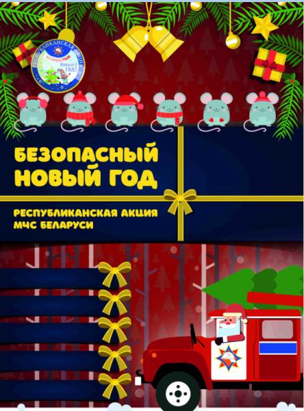 """Акция """"Безопасный Новый год"""""""